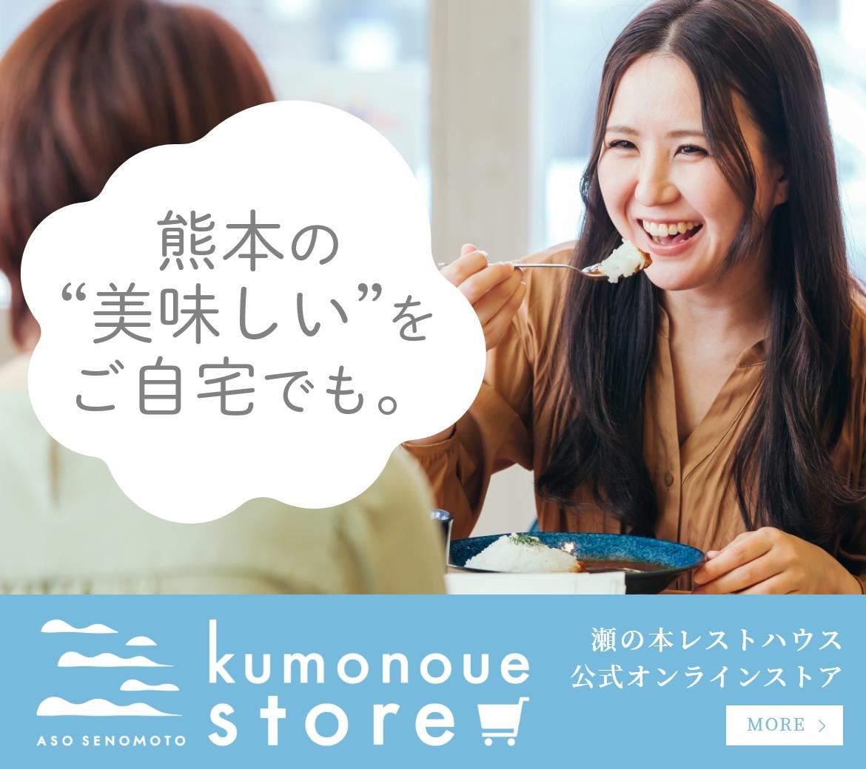 Kumonoue store 瀬の本レストハウス公式オンラインストア